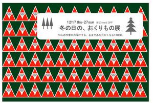091227huyunohi